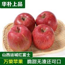 华朴上品 山西万荣苹果15枚中果约8斤礼盒装红富士【 原生态、原产地发货】