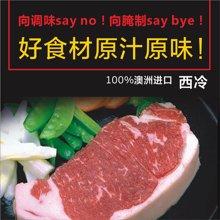 林肯兴源 100%澳洲进口 西冷牛排150g