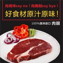 林肯兴源 100%澳洲进口 眼肉牛排150g