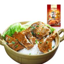 【广州酒家 陈皮鸭】 鸭肉手信送礼  450g/袋