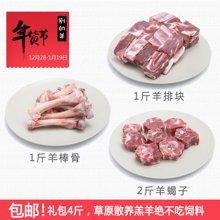 【炖汤 套餐】别的羊 4斤羊肉 羊排+羊蝎子+羊棒骨 炖汤套餐