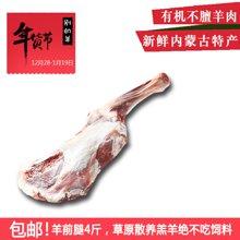 别的羊 不带皮羊腿4斤 内蒙古草原羔羊肉生鲜新鲜烧烤食材有机清真