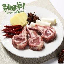 别的羊 内蒙古草原羔羊肉 法式羊排800g(约10块)有机清真烧烤食材