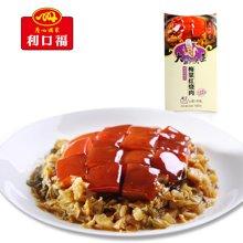 【广州酒家 梅菜红烧肉】方便速食 安全卫生 大厨快菜 195g/盒
