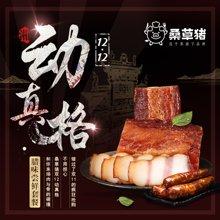 桑草猪 纯天然有机黑毛土猪肉 半散养新鲜现杀高蛋白猪肉 腊味套餐