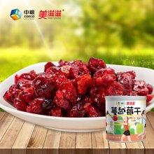 中粮美国蔓越莓干(罐装)