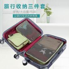 希纳 旅行出差出游收纳袋 衣物整理收纳置物袋储物袋 三件套