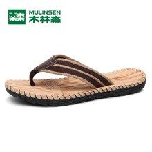 木林森夏季新款男士织带人字拖凉鞋沙滩鞋防滑简约舒适休闲男鞋 270018
