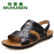 牧惠森新款夏季男士头层牛皮凉鞋沙滩鞋防滑舒适两用凉拖男鞋 5606