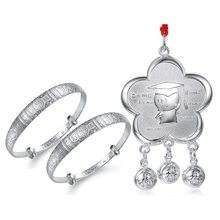 衡润 足银手镯百福宝宝银手镯长命锁银饰套装生日满月礼
