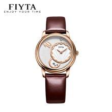 飞亚达(FIYTA)手表海洋系列石英女表白盘皮带L560.PTR