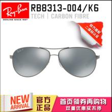 雷朋太阳镜新款碳纤维墨镜 偏光驾驶墨镜男女款RB8313