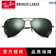 雷朋太阳镜男女3025墨镜RB3025 L2823黑框蛤蟆镜 可配近视太阳镜