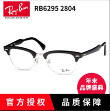 雷朋眼镜框近视眼镜男女rayban眼镜架半框金属文艺板材RB6295