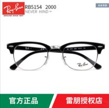 雷朋眼镜框近视可配镜片男女rayban眼镜架半框复古文艺板材RB5154
