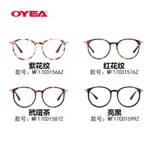 OYEA欧野眼镜17春夏新品近视镜套餐精致女款琉彩系列MF17C015