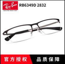 雷朋眼镜架男RB6349D 雷朋近视眼镜男半框超轻舒适 雷朋近视眼镜框
