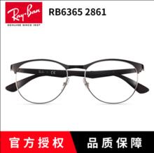 雷朋眼镜框男复古圆框纯钛超轻近视眼镜配成品雷朋眼镜架 RB6365