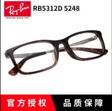 雷朋眼镜框男全框RB5312D雷朋眼镜架 简约近视眼镜RX 雷朋近视镜