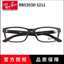 雷朋眼镜框男女 麿砂黑框板材近视眼镜架雷朋镜框 RB5303D近视镜