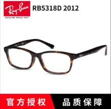 雷朋眼镜框男全框 RB5318D眼镜架板材 简约舒适近视眼镜男 近视镜