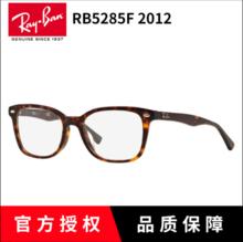 雷朋眼镜架 板材近视眼镜男RB5285F方框眼镜框男 大框近视镜RX