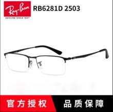 雷朋眼镜框商务简约 雷朋近视眼镜男半框RB6281D配成品近视眼镜架