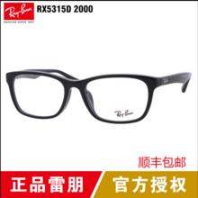 雷朋眼镜框男女 近视眼镜架RB5315D复古板材近视镜 麿砂黑框配镜