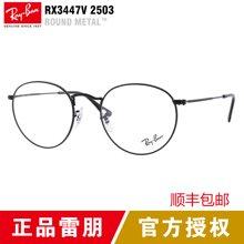复古雷朋眼镜框 男近视眼镜架女 全框圆框RB3447V超轻细腿 配镜