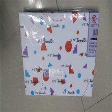 星洲8k速印纸 80G(A4)