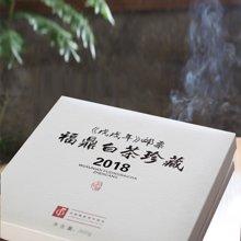 《戊戌年》邮票福鼎白茶珍藏