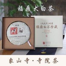 2018狗年邮票正宗福建宁德福鼎白茶寿眉茶饼生肖邮票文化创意礼品