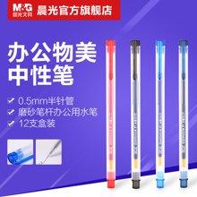 晨光文具中性笔0.5mm半针管水笔黑蓝红色办公用品1支/12支GP1280