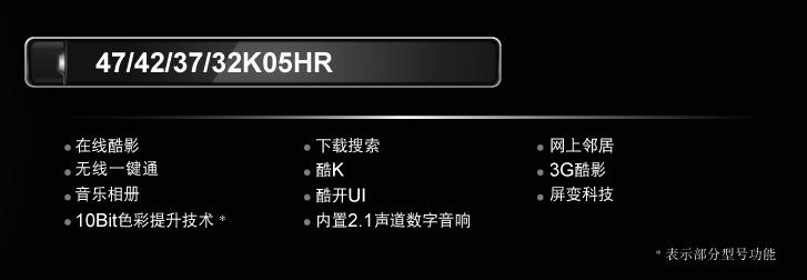创维网络酷开电视(42k05hr)