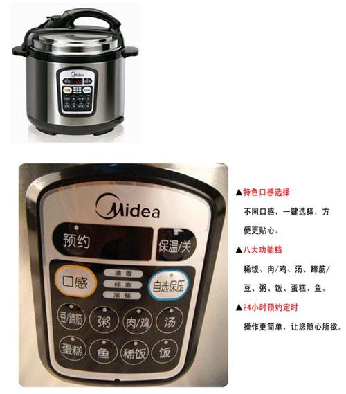 美的电压力锅(pcs505b)