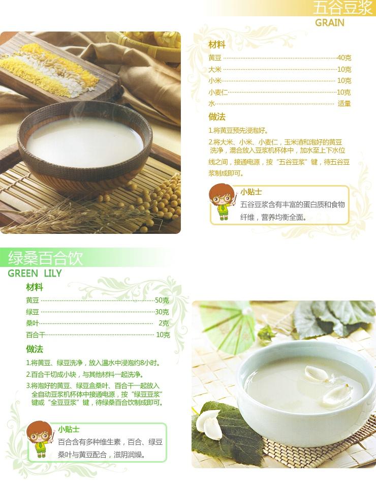 w九阳豆浆机(dj13b-d08)