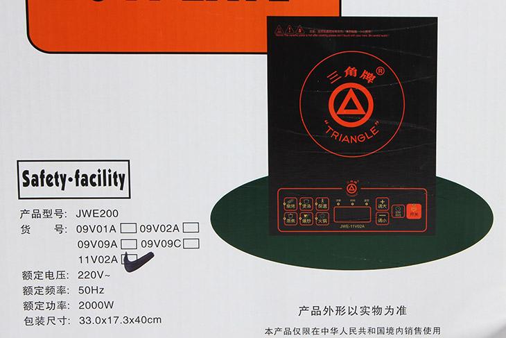 三角牌电磁炉(jwe200)