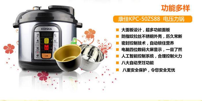 康佳电压力锅(kpc-50zs88)【价格