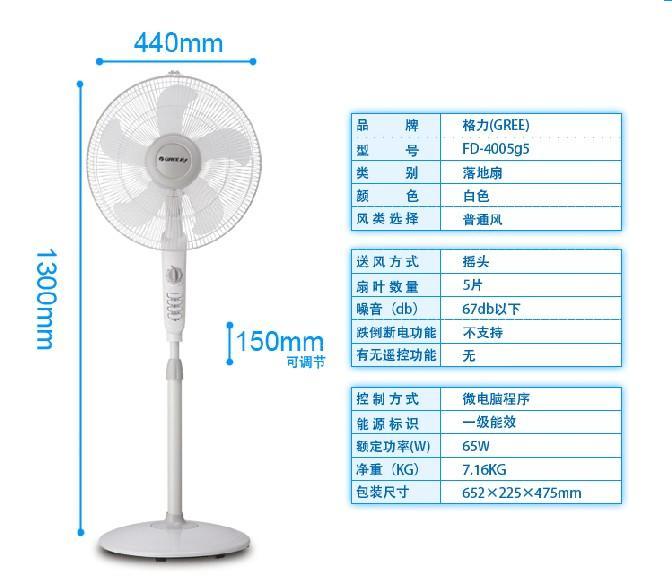 电风扇 格力 格力落地扇(fd-4005g5)  如果您发现商品信息不准确,欢迎
