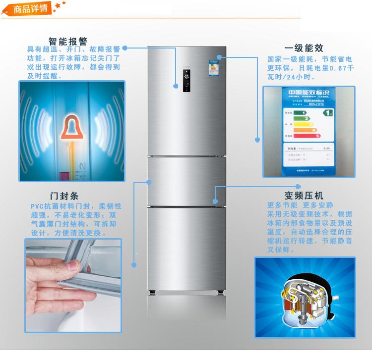 海尔冰箱(三门)(bcd-251wbsv)