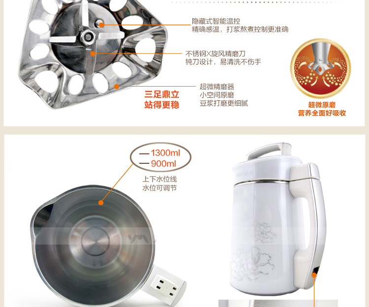 w九阳豆浆机(dj13b-d18d)