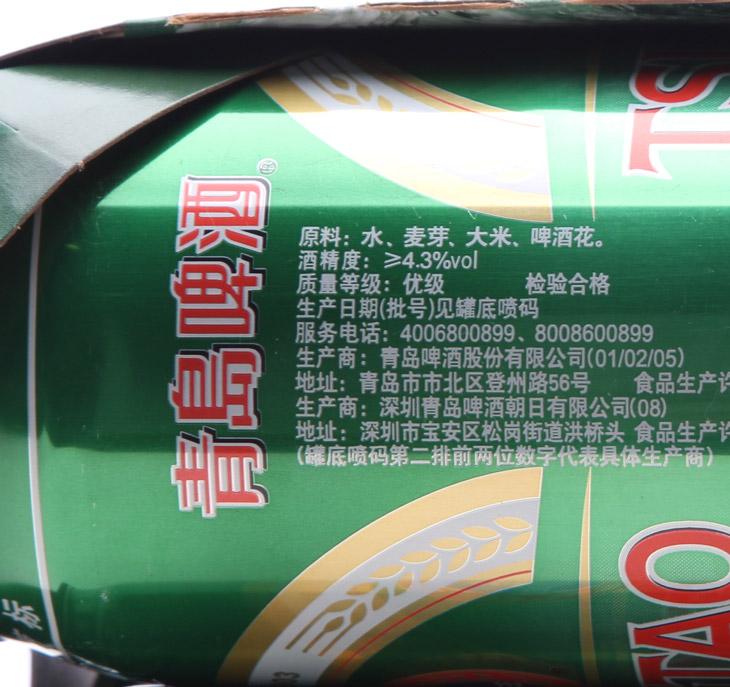 生鲜熟食 量贩式组合 啤酒组合 青岛 青岛啤酒罐装((500ml*4))