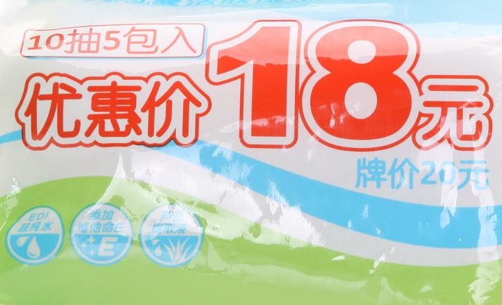 宝贝可爱婴儿洁肤湿巾(10抽*5包)【价格