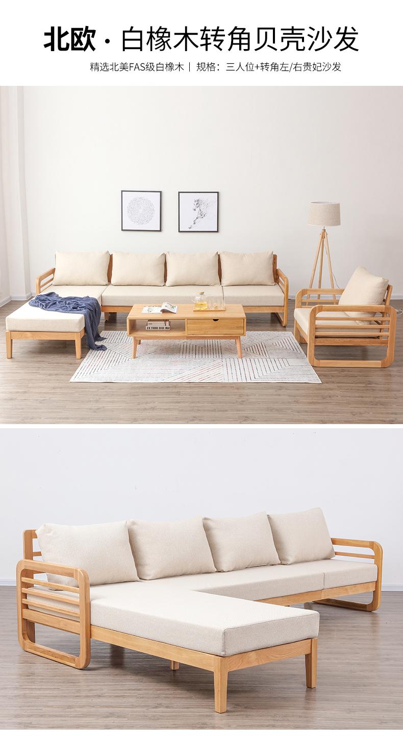 名达威北欧贵妃沙发客厅整装简约现代多人可拆洗布艺实木转角沙发-木