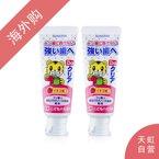 【2支装】日本皓乐齿巧虎 儿童牙膏草莓味70g/支