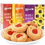 泰国进口 素玛哥菠萝草莓蓝莓味果酱曲奇饼干 三盒装 果香酥脆饼干零食