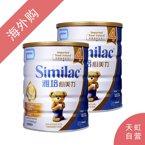 【2罐装】港版雅培心美力四段(3岁以上)幼童营养奶粉900g/罐