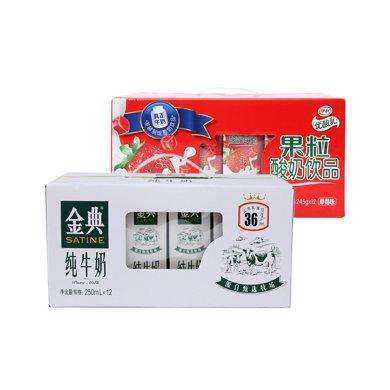 伊利金典纯牛奶 250ml 12 伊利果粒酸奶饮品草莓味 245g 12 虹领巾图片