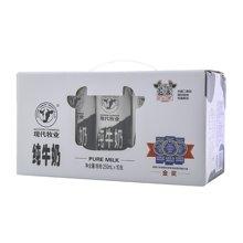 【两箱装】现代牧业纯牛奶(250ml*10)
