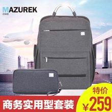 Mazurek迈瑞客轻商务双肩包大容量时尚背包1801+ 多功能收纳袋1502